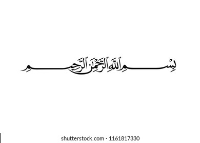 "Arabic Calligraphy of Bismillah, the first verse of Quran, translated as: ""In the name of God, the merciful, the compassionate""."