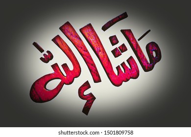 """Arabic calligraphy decorative mural""""mashallah"""" means God has welled or as God welling. An expression of joy and appreciation"""