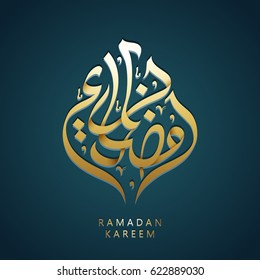Arabic calligraphy design for Ramadan Kareem, isolated myrtle green background