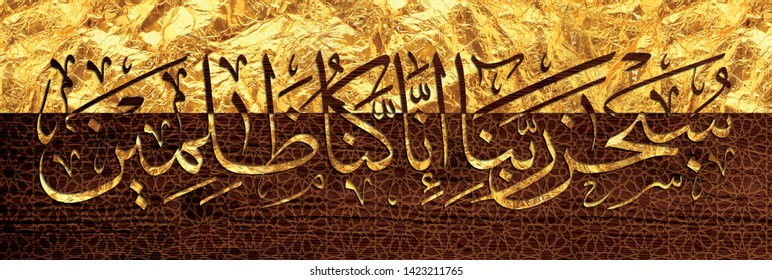 Arabic calligraphy. Glory be to our Lord. Certainly we were sinners. in Arabic. on brown and golden background. Islamic pattern.