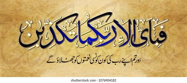 Arabic Calligraphy, Hand Writing, Islamic Frame,