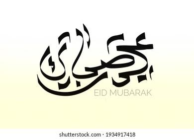 Arabic calligraphy image showcasing the words Eid Mubarak.