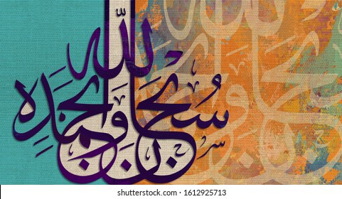Arabic calligraphy. Islamic calligraphy. Glory be to god and all praise is due to him. in Arabic. Islamic pattern. Multi color