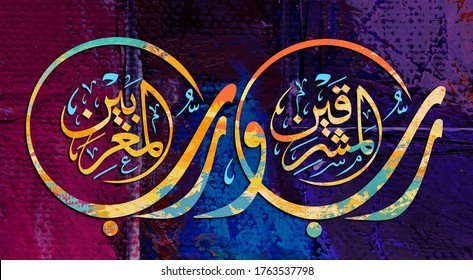 Arabic calligraphy. Islamic calligraphy. verse from the Quran.[He is] Lord of the two sunrises and Lord of the two sunsets. Islamic art. colorful