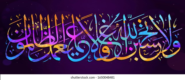 Arabic calligraphy. Islamic calligraphy. verse from the Quran.Think not that god doth not heed the deeds of those who do wrong. multi colored. Islamic art