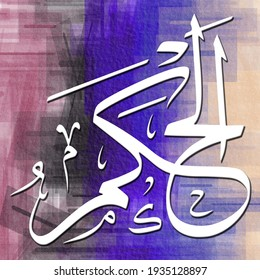 Arabic Calligraphy name of AL-HAKAM. Translation The Judge, The Giver of Justice. Name of Allah