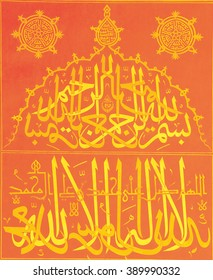 Arabic calligraphy with name of Allah and Prophet Mohammed (Peace be upon him)   Ulu camii ( Grand mosque)  Bursa, Turkey