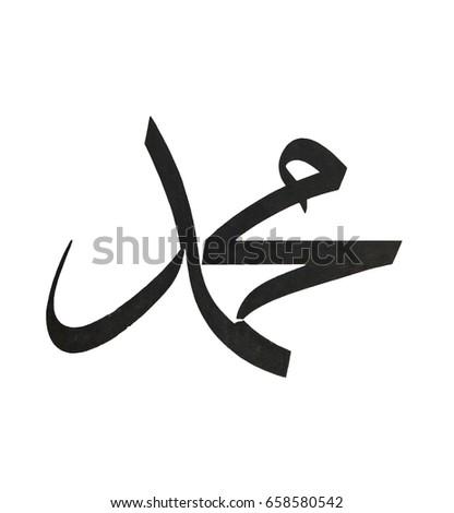 Arabic Calligraphy Name Prophet Mohammed Peace Stock Illustration