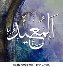 Arabic Calligraphy name of AL-MU'ID. Translation The Restorer. 99 Names of Allah, Al-Asma al-Husna arabic islamic calligraphy art on canvas for wall art and decor.