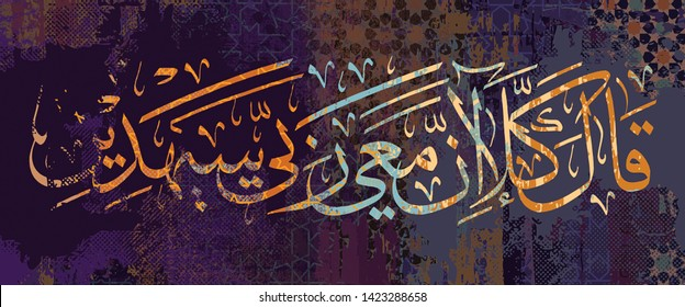 Arabic calligraphy. No, never! With me indeed is my Lord He will sure]y guide me. in Arabic. on colorful background. Islamic pattern.