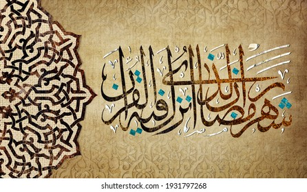 Arabic calligraphy of one of quran verse, translation : Ramadan is the month in which Quran was descend, as a guidance for people and Evidence of guidance