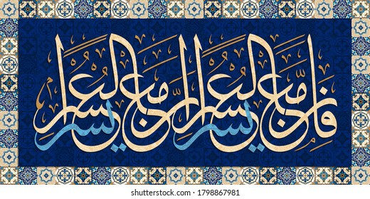 Arabic calligraphy. A painting of a verse from the Qur'an on a wall of blue Islamic motifs. indeed, with hardship [will be] ease. with every difficulty there is relief.
