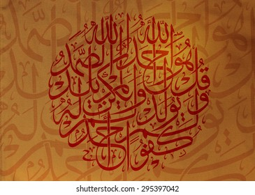Arabic calligraphy of Quran