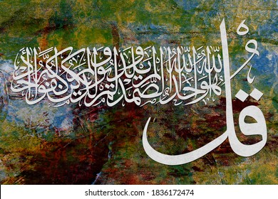 "Arabic Calligraphy, verse no 1-4 from chapter ""Al-Ikhlas 112"" of the Quran. Say, ""He is Allah [is] One, Allah, the Eternal Refuge. He neither begets nor is born, Nor is there to Him any equivalent."""