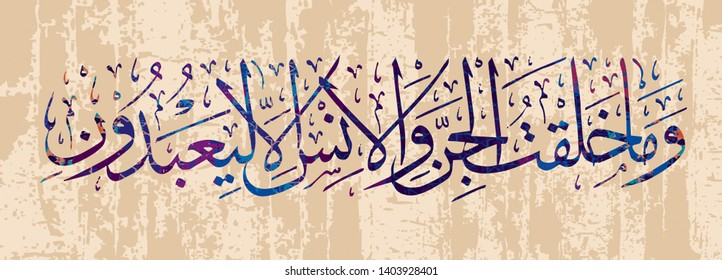 Arabic calligraphy. A verse from the Quran. And I did not create the jinn and mankind except to worship. in Arabic. on Beige color background.