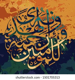 Arabic calligraphy. verse from the Quran.  it is guidance and mercy for the believers. in Arabic. on multi color background