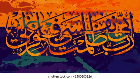 Arabic calligraphy. verse from the Quran. My Lord indeed I have wronged myself so forgive me. in Arabic. on multi color background