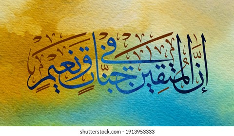 Arabic calligraphy. verse from the Quran on Watercolor colored paper. Those who are pious in gardens and bliss.