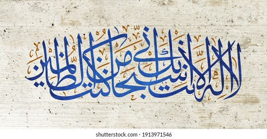 Arabic calligraphy. verse from the Quran on concrete texture. There is no god but Thou. glory be to Thee. I have been one of the wrongdoers