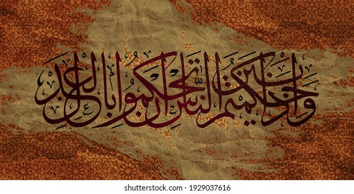 Arabic calligraphy. verse from the Quran Rock wall with an Islamic pattern. and when you judge between people to judge with justice.