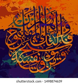 Arabic calligraphy. verse from the Quran. And We have not sent you but as a mercy to the worlds. in Arabic. on multi color background