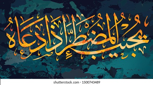 Arabic calligraphy. verse from the Quran.  Who answered the wronged one when he crieth unto Him. in Arabic. on dark green background