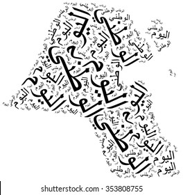 Arabic inscription stands: Independence Day. Holiday celebrated in Kuwait on 25 February.