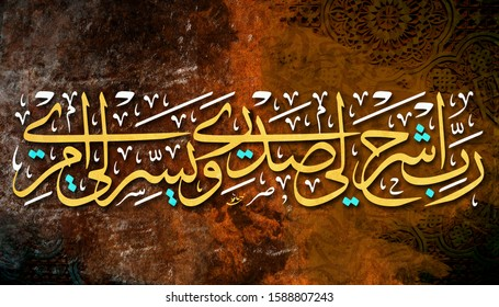 """Arabic and islamic calligraphy Surah Taha (Verse 25-26)english translation """" O My Lord! Expand Me My Breast; Ease My Task For Me"""" . abstract digital calligraphy. beautiful abstract islamic calligraphy"""