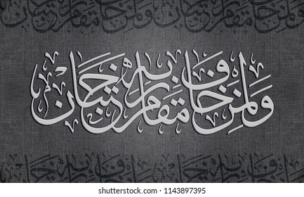 Arabic and Islamic calligraphy in traditional and modern Islamic art ,translation : And who fried his god has tow heavens