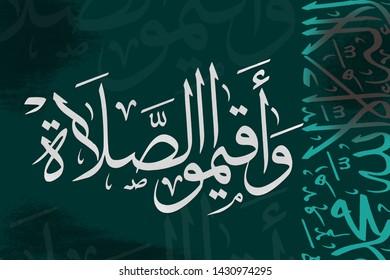 Arabic Islamic calligraphy ,translation  And establish the prayer or, establish the worship colorful digital artwork