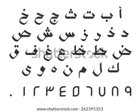arabic letters numbers arabic chat alphabetのイラスト素材 262395353