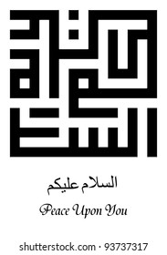 Assalamualaikum (translated as Peace Upon You) in Arabic Square (kufi murabba) calligraphy style