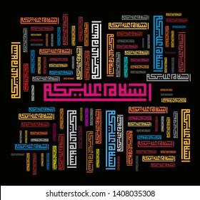 Assalamualaikum in Urdu Text, Word Cloud Text