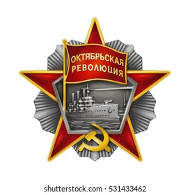 Awards of the USSR. The order of the October revolution. Isolated on a white background. The translation of the text into Russian: the October revolution