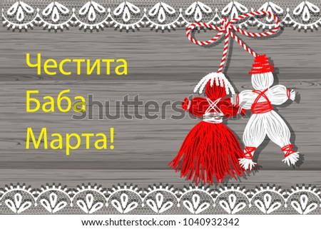 Baba marta day martenitsa white red stock illustration 1040932342 baba marta day martenitsa white and red strains of yarn bulgarian folklore tradition m4hsunfo
