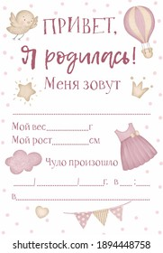 baby shower.Template for congratulating newborns. background for a girl in pink. Baby elements - crown, dress, balloon, bird, stars, socks