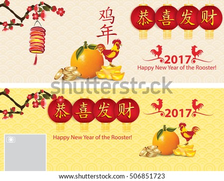 Backgrounds Chinese New Year Rooster Ad Stockillustration 506851723 ...