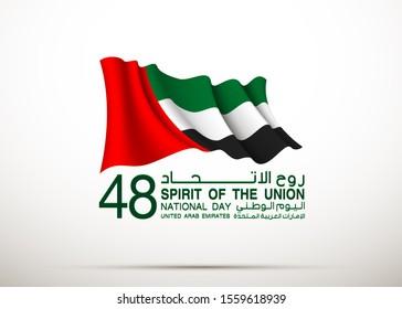 banner with UAE flag isolated on white with Inscription in Arabic: 48 UAE National day Spirit of the union United Arab Emirates, Flat design Logo Anniversary Celebration Abu Dhabi 48 National day Card