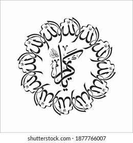 Beautifully Arabic Calligraphy  Name of God ALLAH Ya Karim . Thuluth Script .