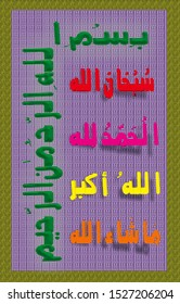 best 3d arabic calligraphy decorative mural bismillah,subhana,alahumdu allaho akbar, mashallah(on the name of God,all glory be to God,all praise be God,as god willing,God is the greatest)