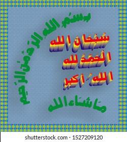 best 3d arabic calligraphy decorative mural bismillah,subhanallah,alahamdulillah,allhoakbar,mashallah(on the name of God,all glory be to god,all praise be to god,god is the greatest,as god willing)