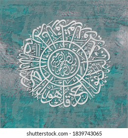 "Bismillah, Quran Calligraphy (qul ho Allah Ahad) of surah Al-Ikhlas"" of the Quran, translated as: In the name of God, the Most Gracious, Say he is Allah, the one."
