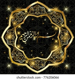 Bismillah (translation: In the name of God). Dark background. Circle geometrical islamic motif or ornament. Rasterized copy