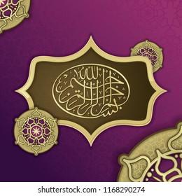 bismillahirrahmanirrahim Arabic calligraphy