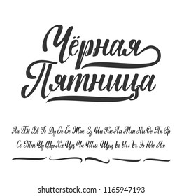 Black Friday is written in Russian. Cyrillic alphabet. Slavic font can be used for your design