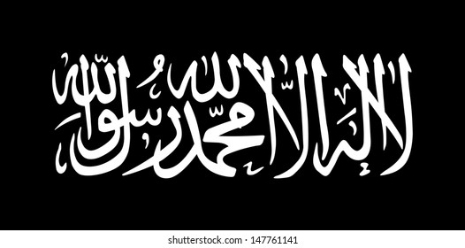 """The '""""Black Standard"""" flag  or The Raya or """"black flag"""" of Jihad  This Islamic flag also called """"Black Banner""""  also the Khilafah (state) Flag"""