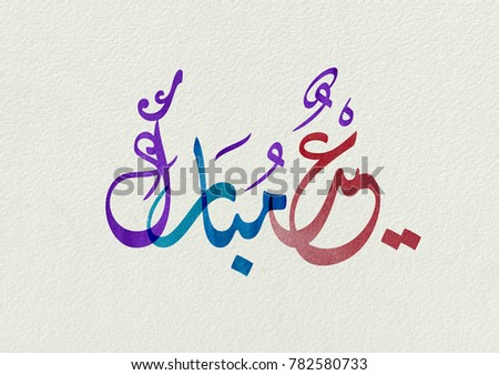 Blessed eid arabic eid mubarak greeting stock illustration 782580733 blessed eid in arabic eid mubarak greeting cards watercolor arabic calligraphy m4hsunfo