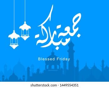 Blessed Friday (Jumma Mubarak) Muslims greetings.