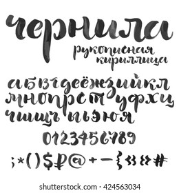 Brush script alphabet. Title in Russian means Ink - handwritten cyrillic. Lowercase letters, numbers and special symbols on white background.