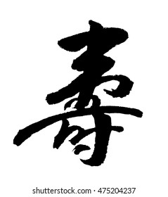 Brush to write Chinese characters . Meaning: Benevolent longevity